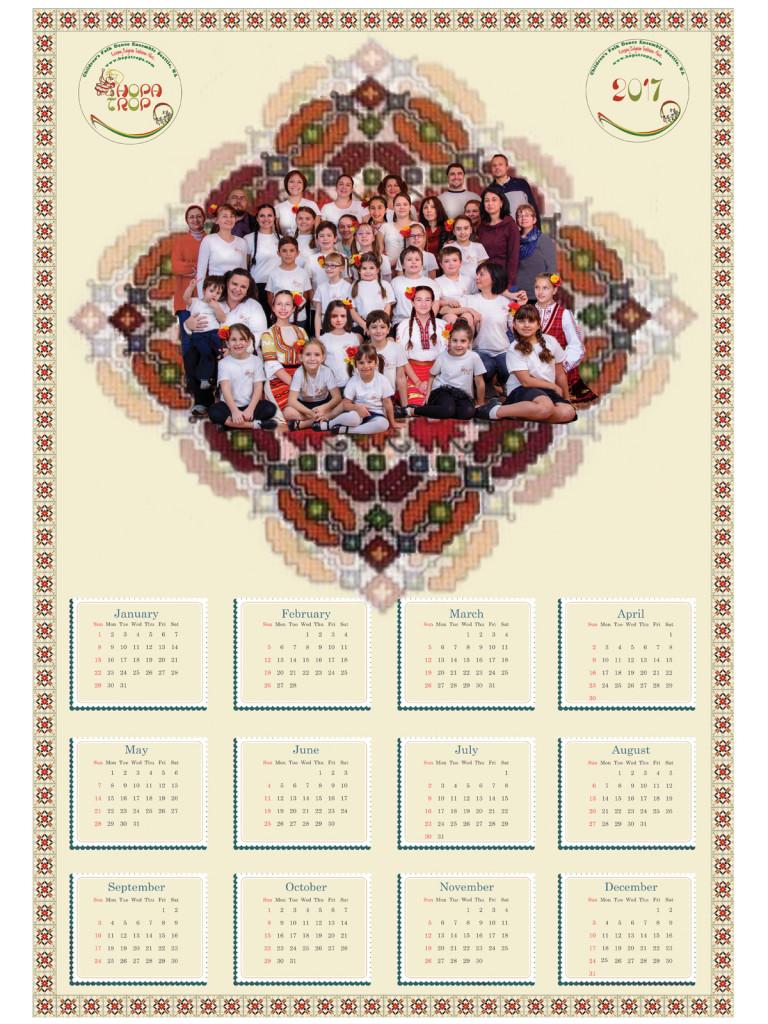 HopaTrop Calendar 2017